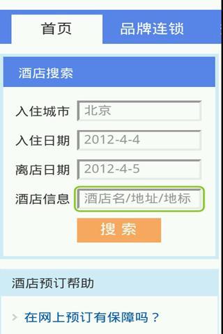 玩北京订房网中国住宿比价饭店预订酒店旅馆机票旅游