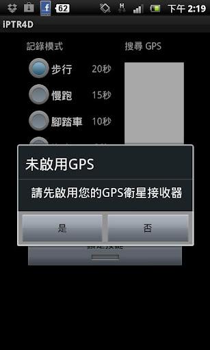 玩免費生活APP|下載個人行蹤記錄器 (iPTR4D) app不用錢|硬是要APP