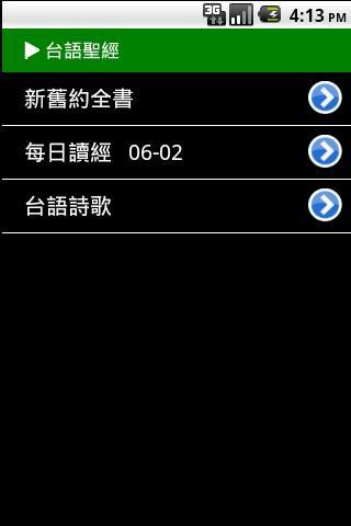 台語堂會- 聖經簡介| 新澤西主恩堂Chinese Christian Church of New ...