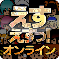 Download えすえすっ!オンライン APK for Android Kitkat