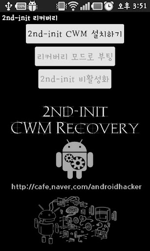 2nd-init Recovery