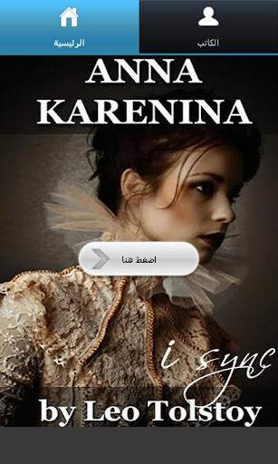 Anna Karenina أنا كارنينا
