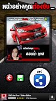 Screenshot of หน้าอย่างคุณต้องขับ...