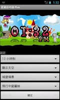 Screenshot of Alice Clock Plus