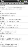 Screenshot of Japanese Text Analyzer
