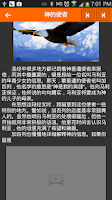 Screenshot of 每日箴言