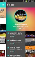 Screenshot of 대한민국 축제