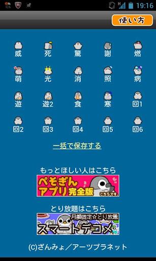 ぺそぎん・絵文字01(デコメ絵文字 デコメール向け絵文字)