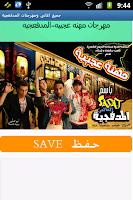 Screenshot of جميع اغاني ومهرجنات المدفعجية