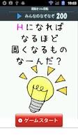 Screenshot of みんなのなぞなぞ200【無料】子供も大人も楽しめる!