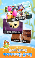 Screenshot of 텐버드 for Kakao