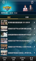 Screenshot of 新闻联播