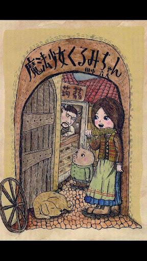 魔法少女くるみちゃん 田中六大