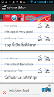 Screenshot of แปลภาษา มีเสียงพูด หลายภาษา