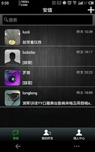SChat 安信 - screenshot