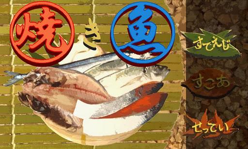 The 焼き魚