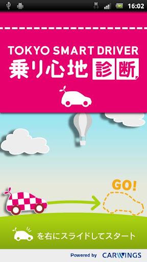 TOKYO SMART DRIVER 乗り心地診断