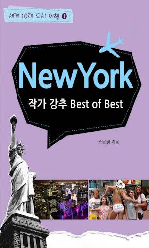 [세계10대도시여행]뉴욕Best