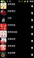 Screenshot of 安多软件管理