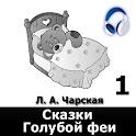 Сказки Голубой феи ч.1 (аудио) icon