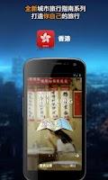 Screenshot of 香港-穷游城市指南·旅行·地图·交通·景点·美食·酒店·预订