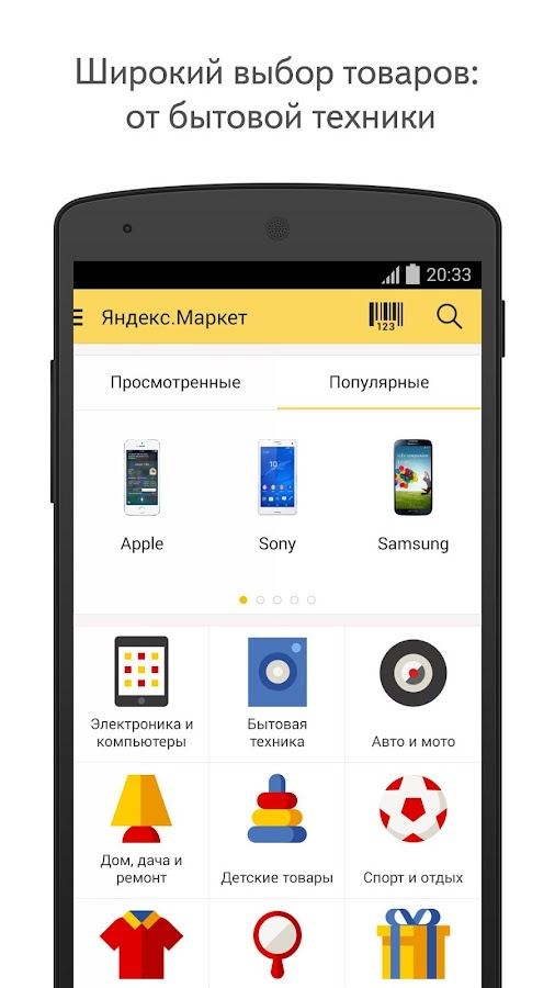 Yandex.Market Screenshot 0