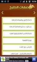 Screenshot of وصفات الطبخ والحلويات