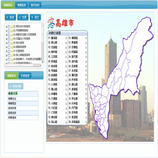 高雄市福利地圖 旅遊 App LOGO-APP開箱王