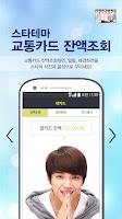 Screenshot of 니팝 (교통카드잔액조회 GS POP CARD)