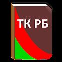 Трудовой кодекс РБ icon