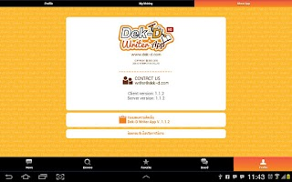 Screenshot of Dek-D Writer App HD อ่านนิยาย