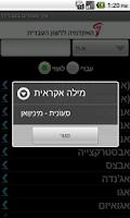 Screenshot of איך אומרים בעברית
