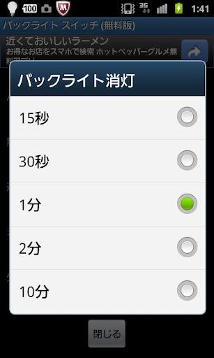 【免費商業App】バックライト スイッチ (無料版)-APP點子