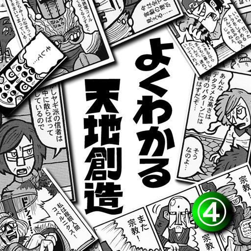 漫畫必備App|(4)よくわかる天地創造 第4巻 / 香山哲 LOGO-綠色工廠好玩App