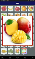 Screenshot of Fruits in Hindi