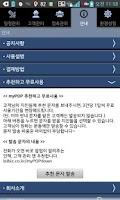 Screenshot of 고객, 인맥관리 myPOP-전화와 동시에 팝업!