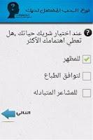 Screenshot of اختبارات تحليل الشخصية