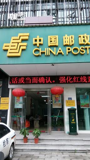 纺机路邮政所