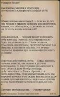 Screenshot of Злая мудрость. Афоризмы Ницше