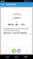 Screenshot of 單字全能大師