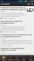 Screenshot of Українська правда