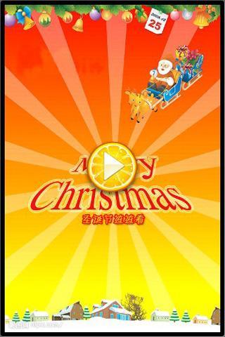 圣诞连连看(免费)