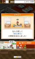 Screenshot of 大盛グルメ食堂