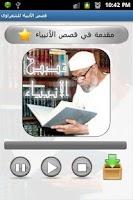 Screenshot of قصص الأنبياء للشعراوى