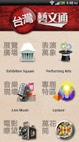 Screenshot of Taiwan Art & Cultural Events