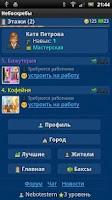 Screenshot of Небоскребы- экономическая игра