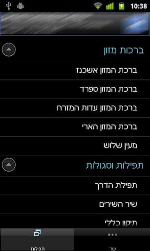 Hebrew Prayers Free