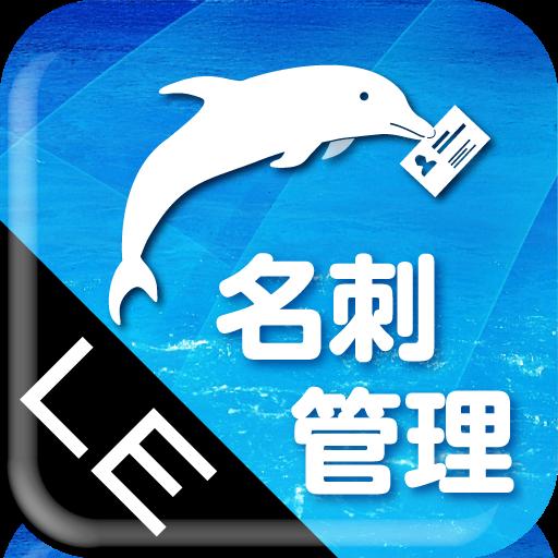 生产应用のやさしく名刺ファイリング Mobile LE LOGO-記事Game