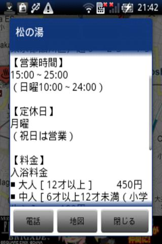 【免費健康App】銭湯マップ(東京)-APP點子