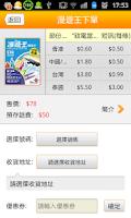 Screenshot of 聯通香港手機營業廳